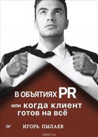 В объятиях PR, или Когда клиент готов на все