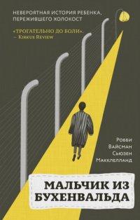 Мальчик из Бухенвальда. Невероятная история ребенка, пережившего Холокост - Робби Вайсман, Сьюзен Макклелланд