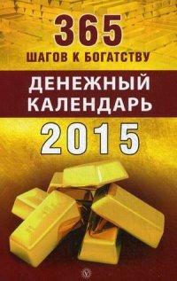 365 шагов к богатству. Денежный календарь 2015 год