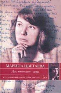 Долг повелевает - петь (1908 - 1941)