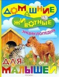Домашние животные. Энциклопедия для малышей