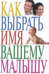 Как выбрать имя вашему малышу