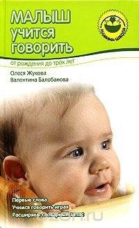Малыш учится говорить. От рождения до трех лет