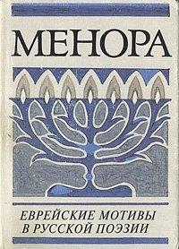 Менора. Еврейские мотивы в русской поэзии