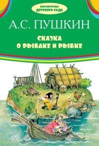 Сказка о рыбаке и рыбке, А. С. Пушкин