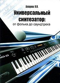 Универсальный синтезатор. От фолька до саундтрека