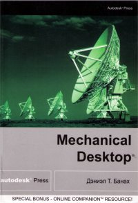 Mechanical Desktop: Модули Designer и Assembly