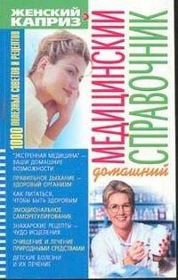 Домашний медицинский справочник 1000 полезных советов и рецептов