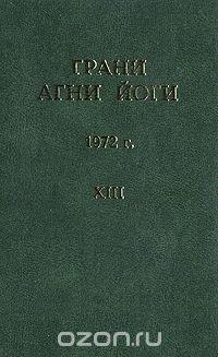 Грани Агни Йоги. 1972 г. Том 13