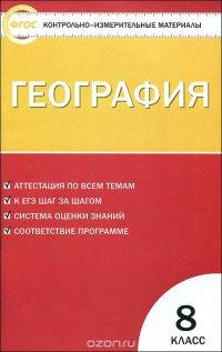 КИМ География. 8 кл. 2-е изд., перераб. Сост. Жижина Е.А
