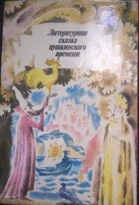 Литературная сказка пушкинского времени