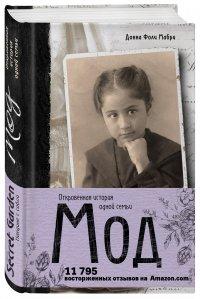 Рецензия на книгу Мод. Откровенная история одной семьи