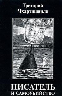 Писатель и самоубийство (комплект из 2 книг)