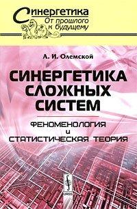 Синергетика сложных систем: Феноменология и статистическая теория