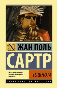Тошнота, Жан Поль Сартр