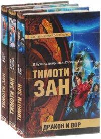 """Тимоти Зан. Цикл """"Приключения драконников"""" (комплект из 3 книг)"""