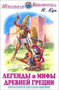 Легенды и мифы Древней Греции. Том 2. Древнегреческий эпос