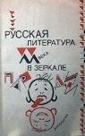 Русская литература XX века в зеркале пародии