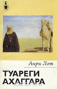 Туареги Ахаггара