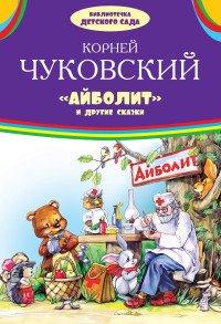 Айболит и другие сказки, Корней Чуковский