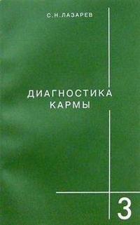 Диагностика кармы. Кн. 3. Любовь