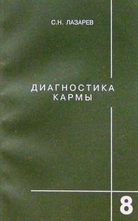 Диагностика кармы. Кн. 8. Диалог с читателями