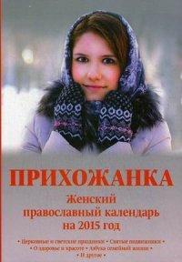 Егорушка. Русские дети сегодня и встарь. Детский православный календарь на 2012 год
