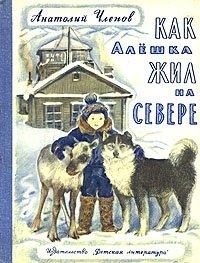 Как Алешка жил на Севере
