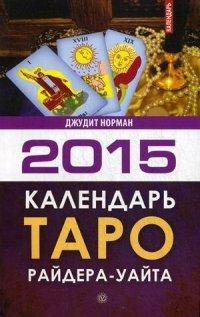 Календарь Таро Райдера-Уэйта на 2015 год. Норман Дж