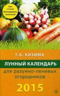 Лунный календарь для разумно-ленивых огородников на 2015 год. Кизима Г.А