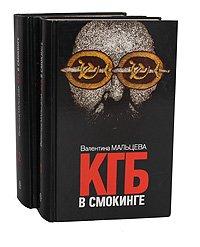 КГБ в смокинге (комплект из 2 книг)