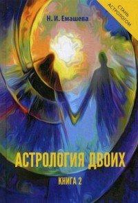 Астрология двоих. Книга 2