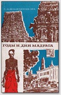 Годы и дни Мадраса