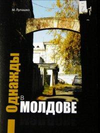 Однажды в Молдове