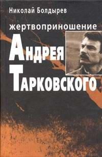 Жертвоприношение Андрея Тарковского