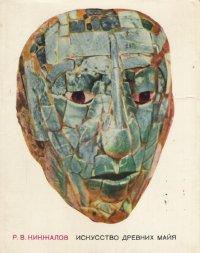 Искусство древних майя
