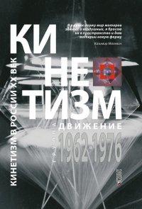Кинетизм: группа «Движение», 1962–1976