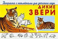 Дикие звери. Раскраска с наклейками для детского сада