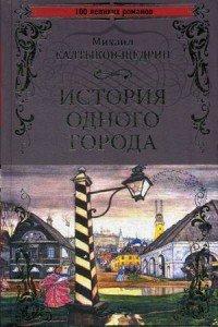 История одного города, М. Е. Салтыков-Щедрин