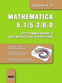 Mathematica 5.1/5.2/6.0. Программирование и математические вычисления