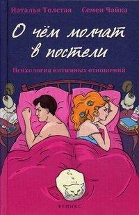 О чем молчат в постели. Психология интимных отношений