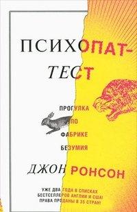 Психопат-тест, Джон Ронсон