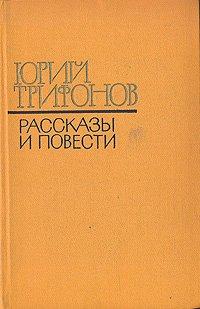 Юрий Трифонов. Рассказы и повести