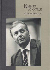 Книга об отце и его времени