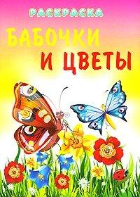 Бабочки и цветы. Раскраска