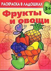 Фрукты и овощи. Раскраска в ладошках