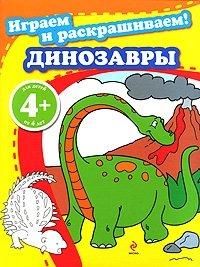 Играем и раскрашиваем! Динозавры