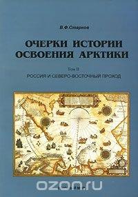 Очерки истории освоения Арктики. Том 2. Россия и Северо-восточный проход