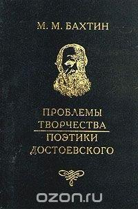 Проблемы творчества поэтики Достоевского