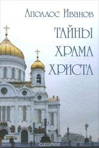 Тайны Храма Христа